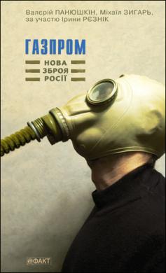 Газпром:нова зброя Росії - фото книги