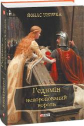 Гедимін – некоронований король - фото обкладинки книги