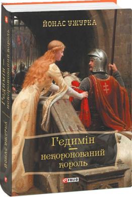 Гедимін – некоронований король - фото книги