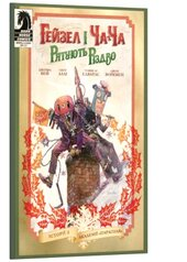 Гейзел і Ча-Ча рятують Різдво. Історії з Академії «Парасоля» - фото обкладинки книги