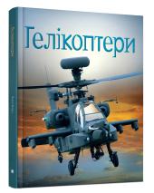 Гелікоптери - фото обкладинки книги