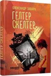 Гелтер Скелтер - фото обкладинки книги