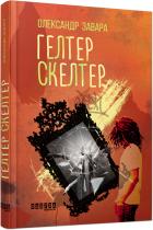 Книга Гелтер Скелтер