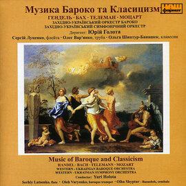 Гендель-Бах-Тельман-Моцарт. «Музика Бароко та Класицизму» - фото книги
