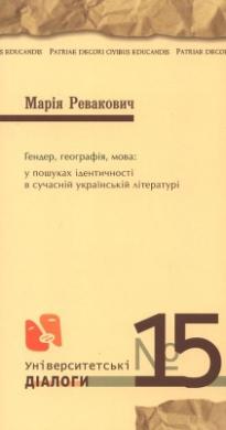 Гендер, географія, мова: у пошуках ідентичності в сучасній укр.літ. - фото книги