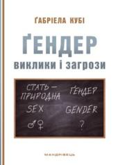 Ґендер: виклики і загрози - фото обкладинки книги