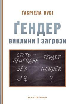 Ґендер: виклики і загрози - фото книги