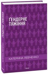 Гендерне тяжіння - фото обкладинки книги