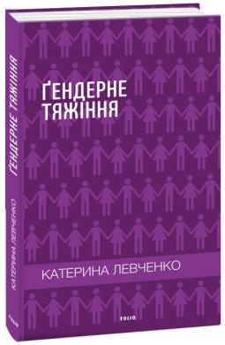 Гендерне тяжіння - фото книги