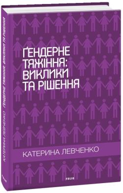 Ґендерне тяжіння: виклики та рішення - фото книги