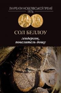 Книга Гендерсон, повелитель дощу