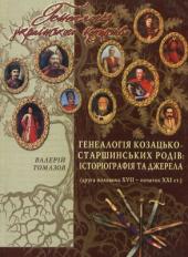 Генеалогія козацько-старшинських родів: історіографія та джерела - фото обкладинки книги