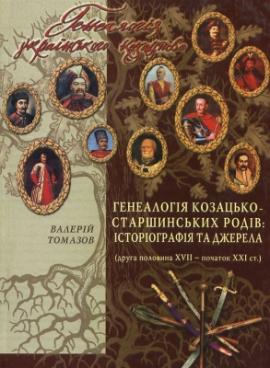Генеалогія козацько-старшинських родів: історіографія та джерела - фото книги