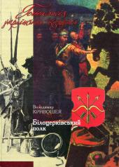 Генеалогія українського козацтва: Білоцерківський полк - фото обкладинки книги