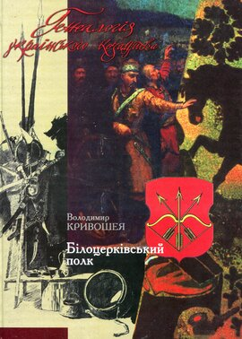 Генеалогія українського козацтва: Білоцерківський полк - фото книги