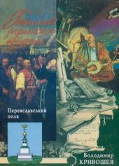 Генеалогія українського козацтва: Переяславський полк - фото обкладинки книги
