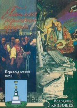 Генеалогія українського козацтва: Переяславський полк - фото книги