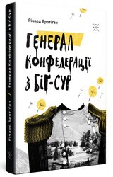 Генерал Конфедерації з Біґ-Сура - фото обкладинки книги