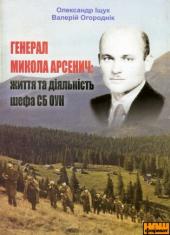 Генерал Микола Арсенич: життя та діяльність шефа СБ ОУН - фото обкладинки книги