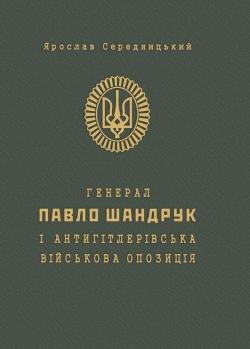 Генерал Павло Шандрук і антигітлерівська військова опозиція - фото книги