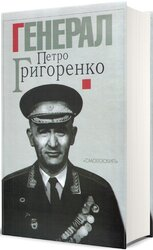 Генерал Петро ГРИГОРЕНКО. Спогади, статті, матеріали - фото обкладинки книги