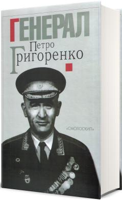 Генерал Петро ГРИГОРЕНКО. Спогади, статті, матеріали - фото книги