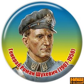 Генерал Роман Шухевич. Значок 1. (43мм) - фото книги