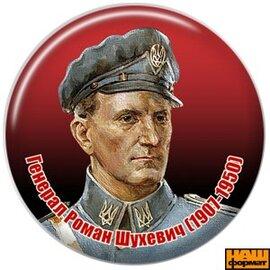 Генерал Роман Шухевич. Значок 2. (43мм) - фото книги