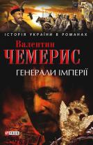 Книга Генерали iмперiЇ: Історичні романи