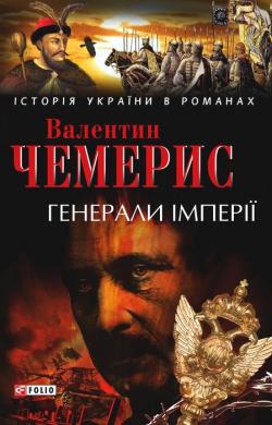 Генерали iмперiЇ: Історичні романи - фото книги