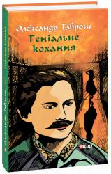 Геніальне кохання - фото обкладинки книги