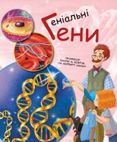 Геніальні гени - фото обкладинки книги