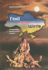 Генії проти ідіотів: Алгоритми української історії - фото обкладинки книги