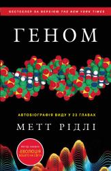 Геном. Автобіографія виду у 23 главах - фото обкладинки книги