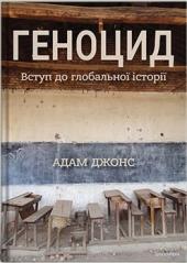 Геноцид: Вступ до глобальної історії - фото обкладинки книги