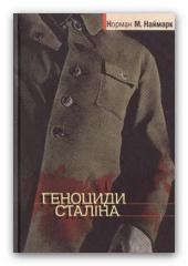 Геноциди Сталіна - фото обкладинки книги