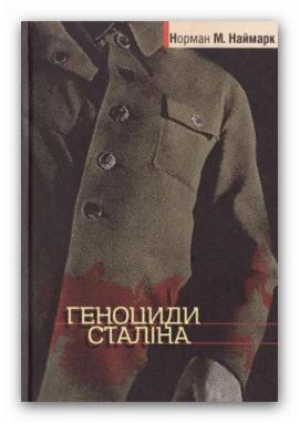 Геноциди Сталіна - фото книги