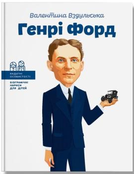 Генрі Форд - фото книги
