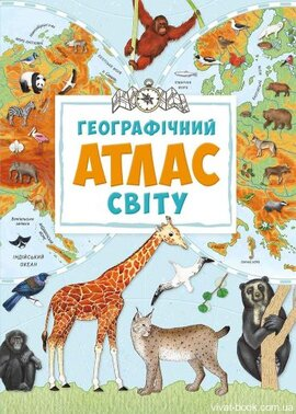 Географічний атлас світу - фото книги