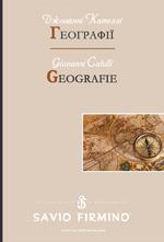 Географії - фото обкладинки книги