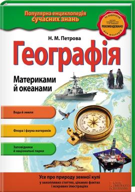 Географія. Материками й океанами - фото книги
