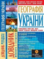 Географія України. Довідник школяра і студента - фото обкладинки книги