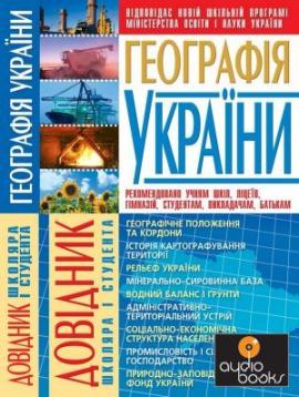 Географія України. Довідник школяра і студента - фото книги