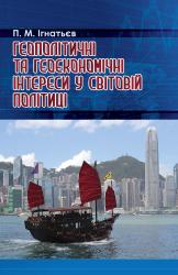 Геополітичні та геоекономічні інтереси у світовій політиці - фото обкладинки книги