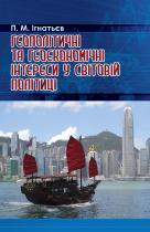 Книга Геополітичні та геоекономічні інтереси у світовій політиці