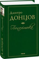 Геополітика - фото обкладинки книги
