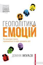 Геополітика емоцій. Як культури страху, приниження та надії змінюють світ - фото обкладинки книги