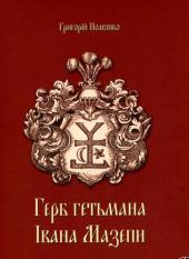 Герб гетьмана Івана Мазепи - фото обкладинки книги