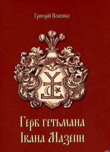 Книга Герб гетьмана Івана Мазепи