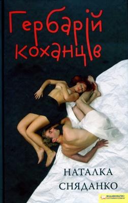 Книга Гербарій Коханців